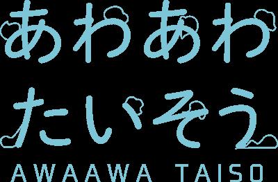 あわあわたいそう AWAAEA TAISO